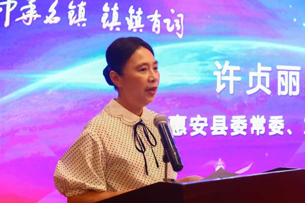 《中华名镇 镇镇有词》开机仪式在福建省惠安县崇武镇举办