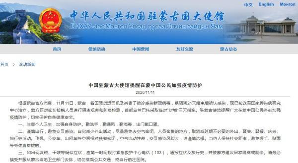 中国驻蒙古国大使馆网站截图