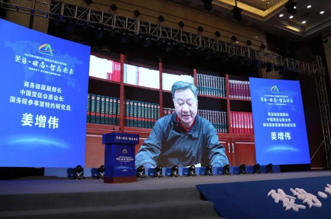 """""""聚势·破局·智赢未来""""2020年中国农产品批发市场行业年会在湖北宜昌开幕 图3"""