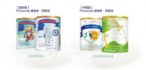 康维多·荷莱蕊携全系列乳制品产品首次入华并入驻天猫国际