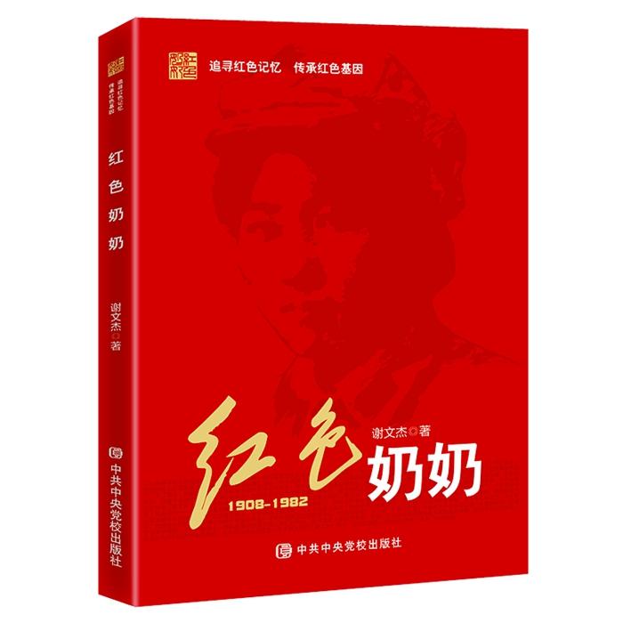 中共中央党校出版社最新推出纪实文学《红色奶奶》