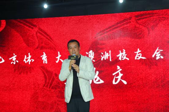 北京体育大学澳大利亚校友会庆祝成立20周年241.png