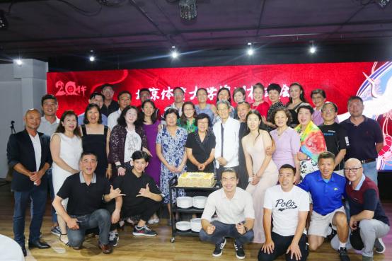 北京体育大学澳大利亚校友会庆祝成立20周年958.png