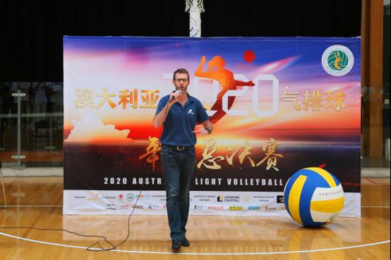 澳大利亚气排球2020年度总决赛在悉尼开幕-海外网277.png