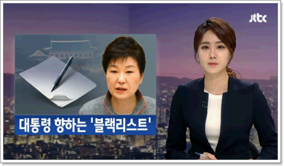 박근혜_문화계_블랙리스트.png