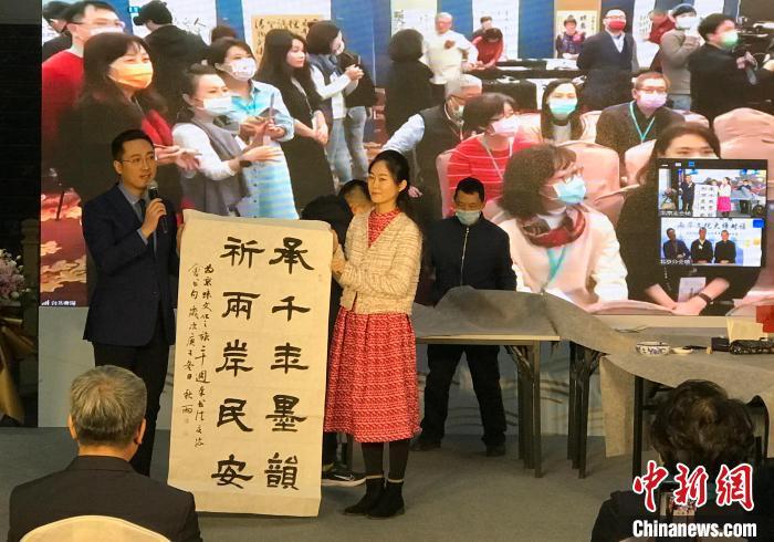 大陆书法家展示在现场挥毫的作品,表达对两岸关系的美好祝愿。 路梅 摄
