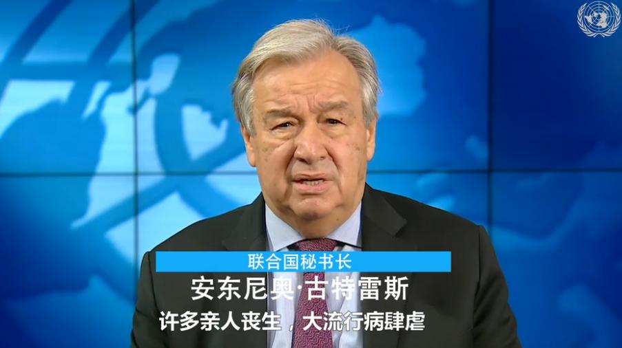 联合国秘书长新年致辞:2020饱含辛酸 2021治愈创伤