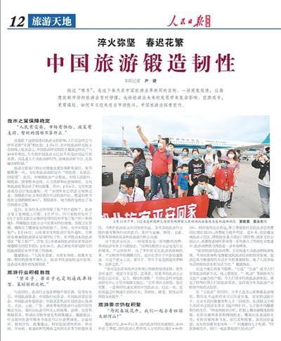 2020中国旅游浴火重生