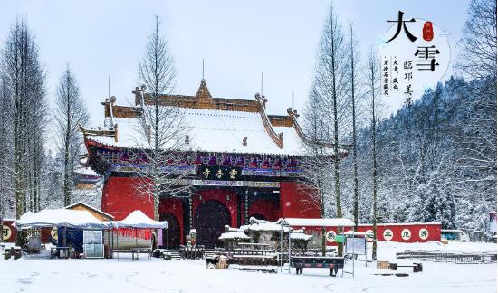 天台山迎来2021年的第一场大雪