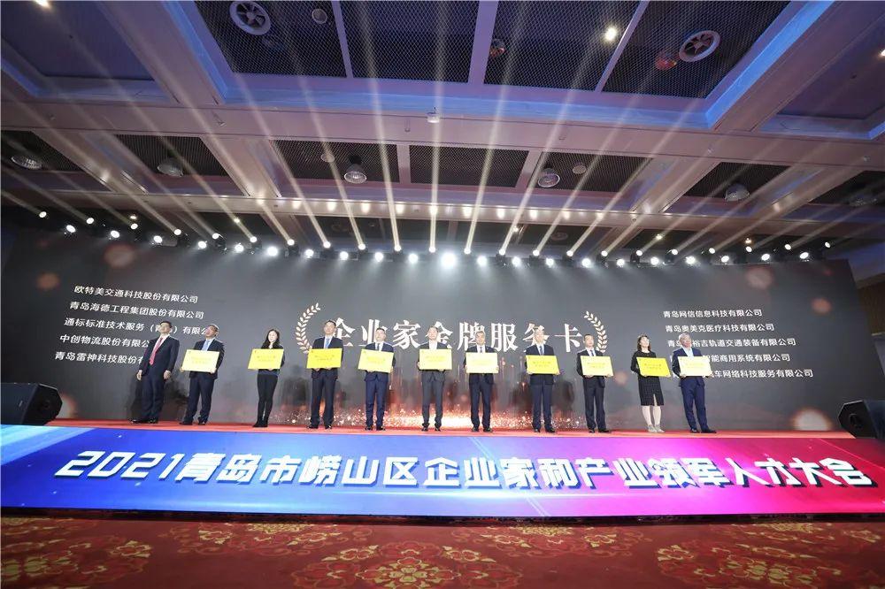 2021青岛市崂山区企业家和产业领军人才大会举行