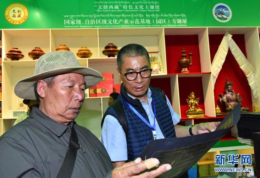 这五年,西藏招商引资到位资金2535亿元