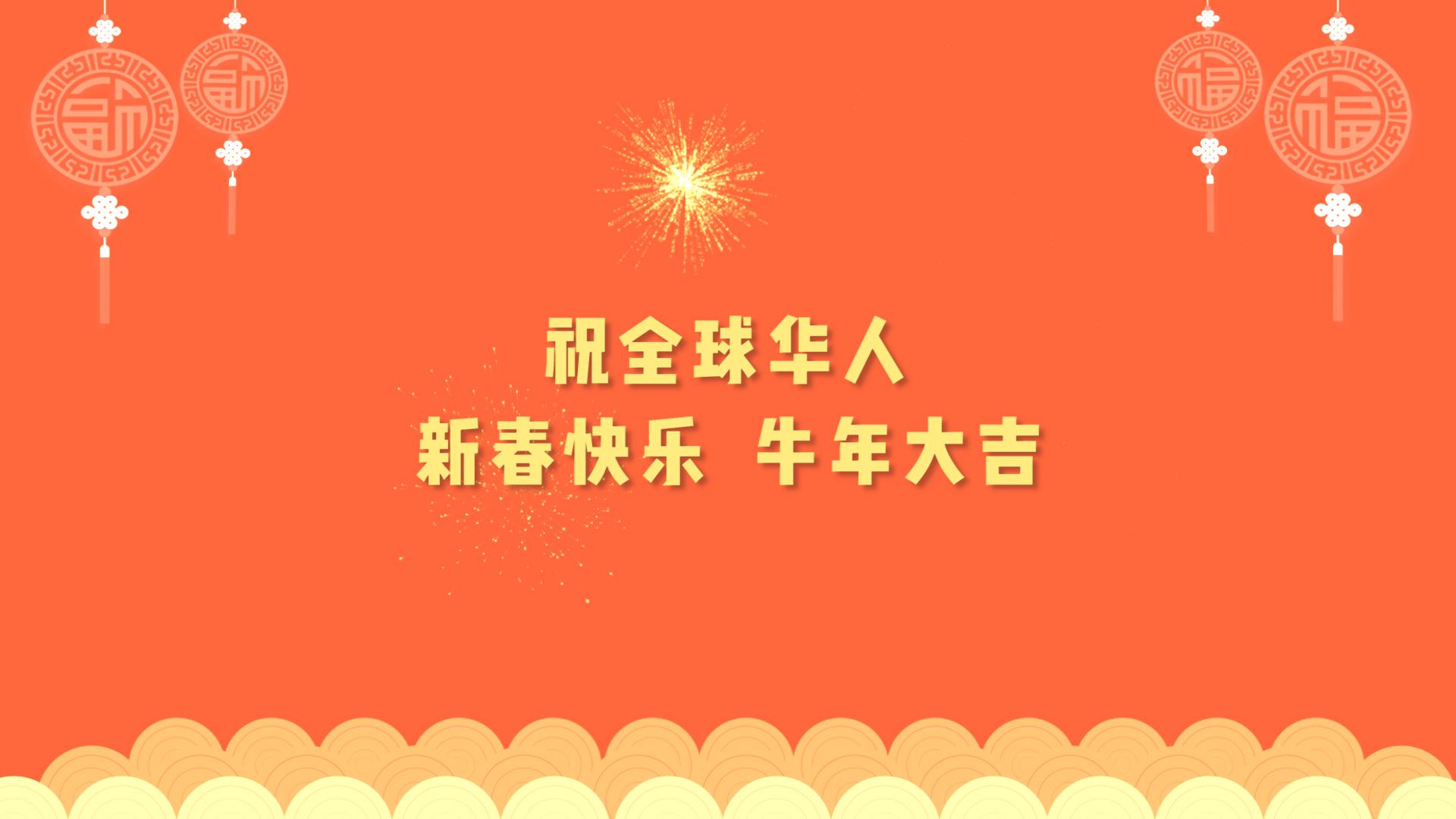 新春快樂 牛年大吉