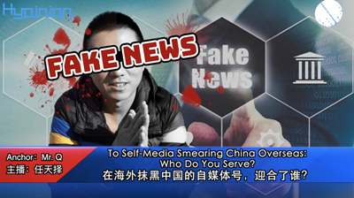海评面:在海外抹黑中国的自媒体号,迎合了谁?