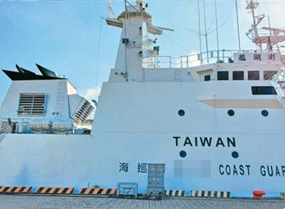 """台当局更改海巡舰艇涂""""TAIWAN""""企图""""正名"""",自欺欺人!"""