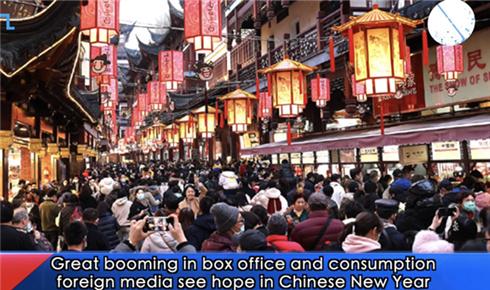 票房丰收、消费火热,外媒在中国春节看见希望