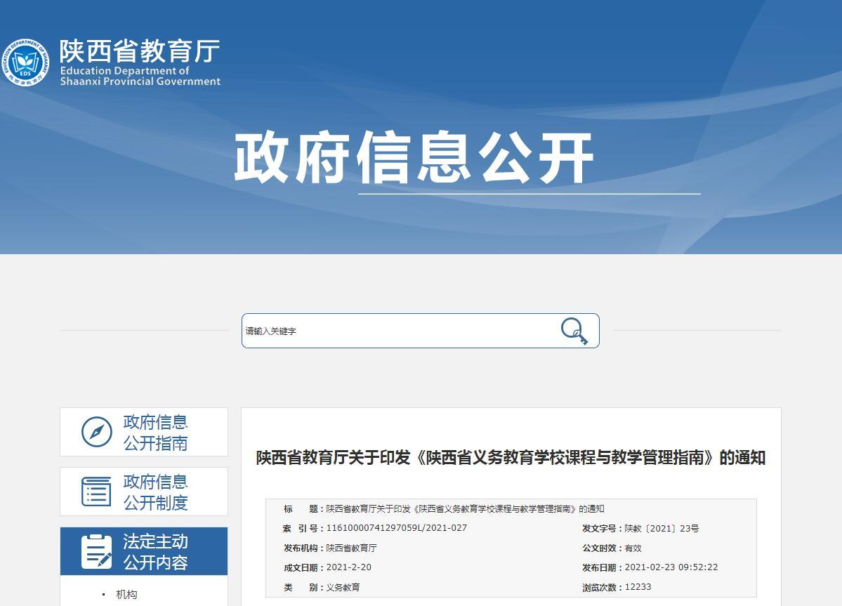 陕西:小学一二年级不留书面家庭