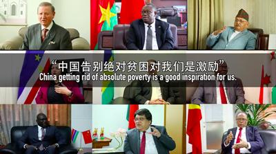 """【我在中国当大使】""""中国消除绝对贫困对我们是一种激励"""""""