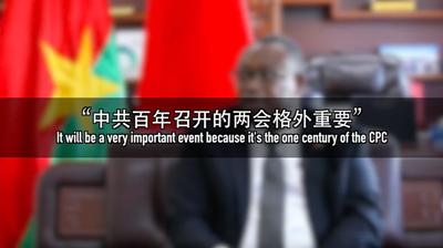 """【驻华大使看两会】""""中共百年召开的两会格外重要"""""""