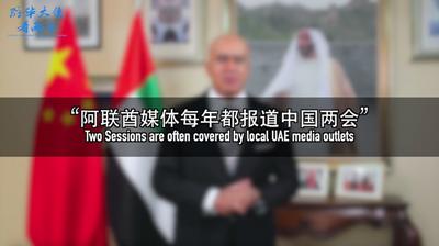 """【驻华大使看两会】""""阿联酋媒体每年都报道中国两会"""""""
