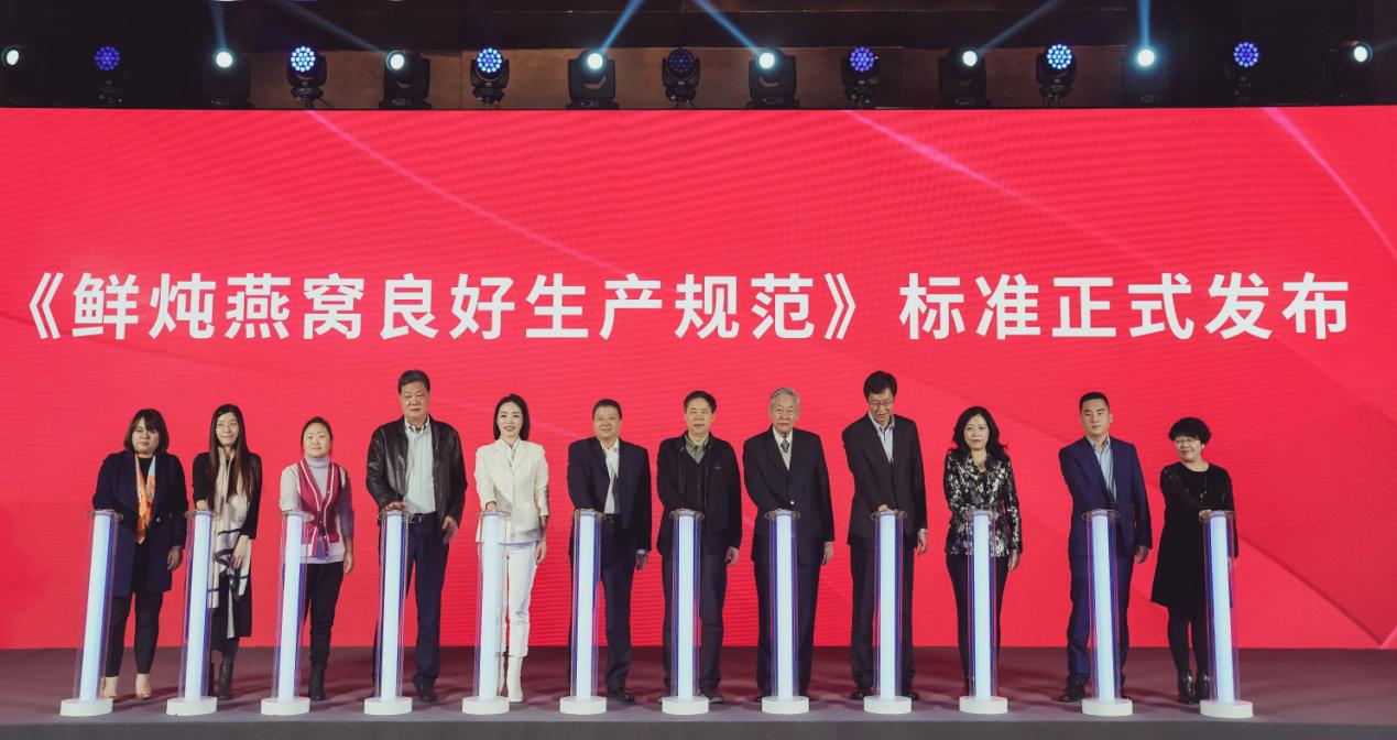 《鲜炖燕窝良好生产规范》在京发布