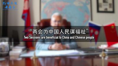 """【驻华大使看两会】""""两会为中国人民谋福祉"""""""