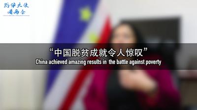 """【驻华大使看两会】""""中国脱贫成就令人惊叹"""""""