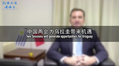 """【驻华大使看两会】""""中国两会为乌拉圭带来机遇"""""""