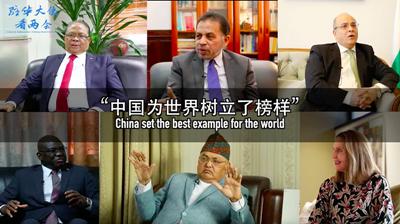 """【驻华大使看两会】""""中国为世界树立了榜样"""""""