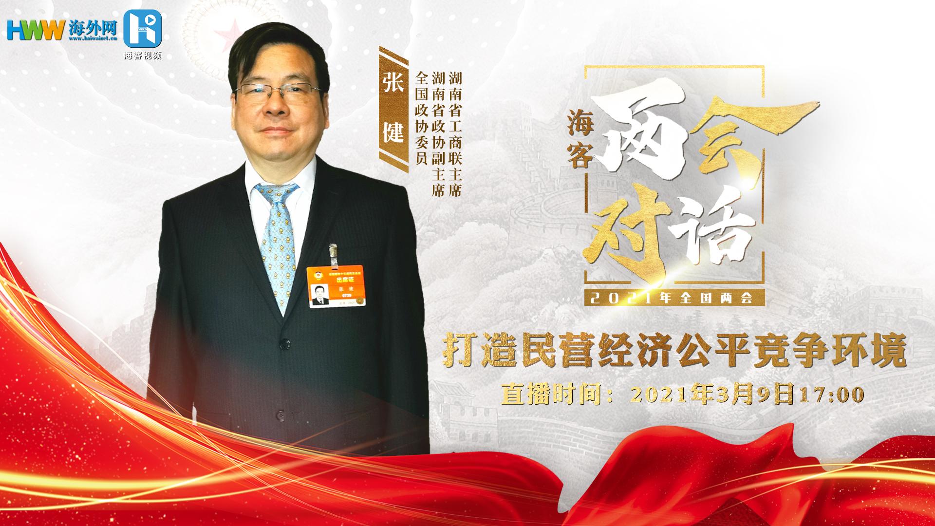 张健:打造民营经济公平竞争环境