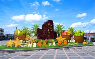 广东汕尾市华侨管理区大力发展特色水果产业助力乡村振兴