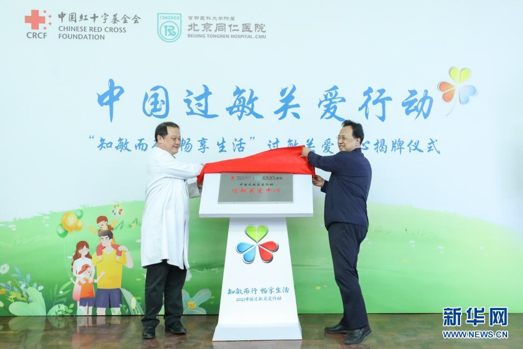 2021年中国过敏关爱行动在京正式启动
