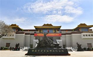 西藏百万农奴解放纪念馆新馆开馆