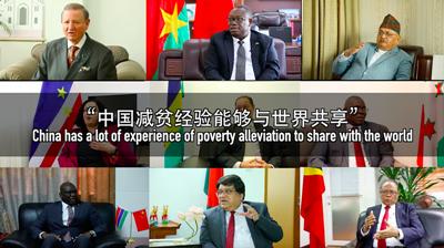 """【我在中国当大使】""""中国减贫经验能够与世界共享"""""""