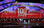 厦大庆祝建校100周年