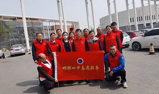 """邯郸四中第一支部扎实开展""""我为群众办实事""""志愿服务活动"""