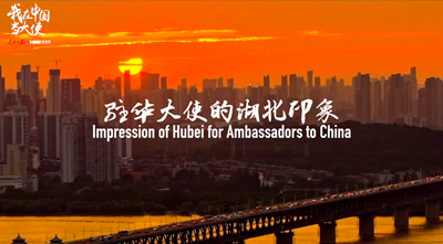 """【我在中国当大使】""""期待再去湖北吃热干面"""""""
