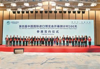 第四届进博会开幕倒计时200天宣介活动在沪举行