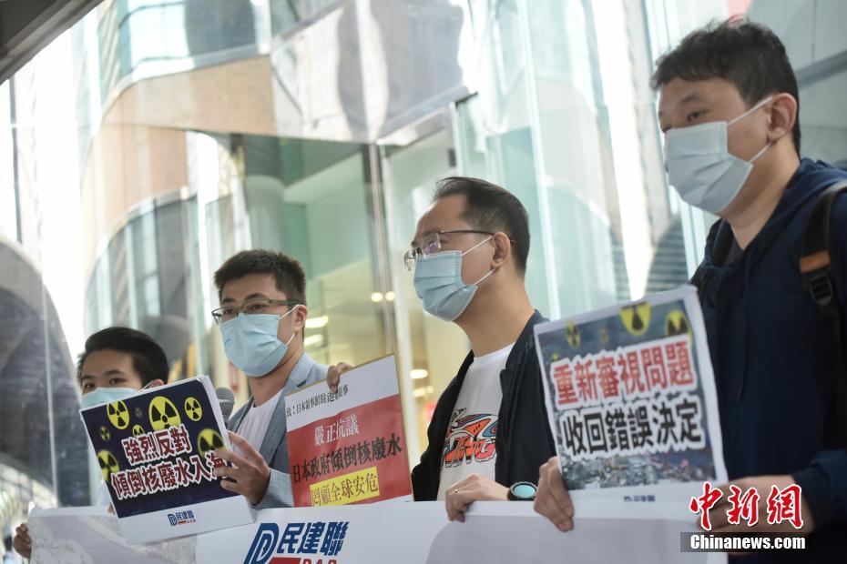 香港民建联抗议日本政府倾倒核废水入海