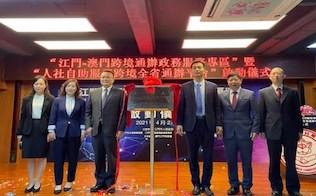 江门-澳门跨境通办政务服务专区揭牌启动