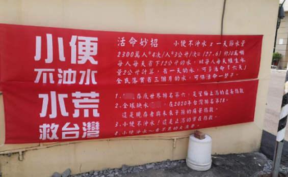 """如此(ci)救水荒?台南現號召""""ba)""""悴bu)沖(chong)水""""bei)岱fu),網友傻di)></a>   <p><a href="""