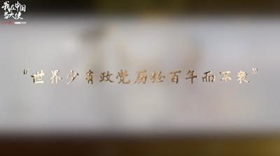 """【我在中国当大使】""""世界少有政党历经百年而不衰"""""""