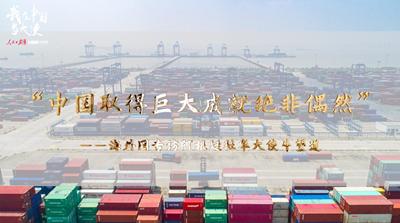 """【我在中国当大使】""""中国取得巨大成就绝非偶然"""""""