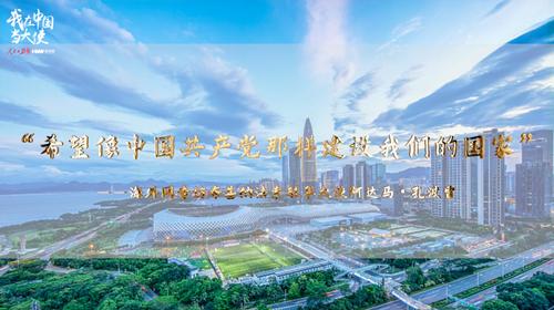 """【我在中国当大使】""""希望能像中国共产党那样建设国家"""""""