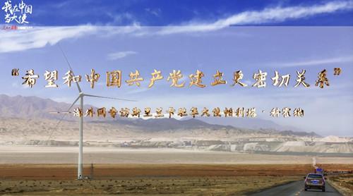 """【我在中国当大使】""""希望和中国共产党建立更密切关系"""""""
