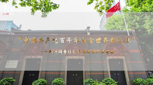 """【我在中国当大使】""""中国共产党百年华诞全世界都关注"""""""