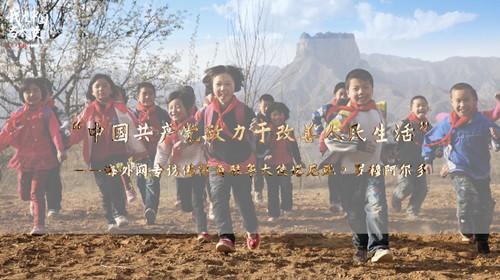 """【我在中国当大使】""""中国共产党致力于改善人民生活"""""""