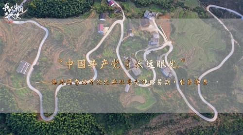 """【我在中国当大使】""""中国共产党有长远眼光"""""""
