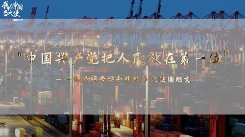 """【我在中国当大使】""""中国共产党把人民放在第一位"""""""