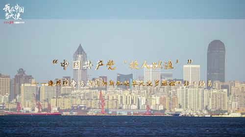 """【我在中国当大使】""""中国共产党'授人以渔'"""""""