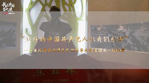 """【我在中国当大使】""""这样的中国共产党人让我们感动"""""""